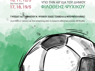 afisa-2o-tournoua-gd