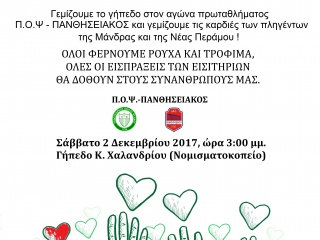 filanthropia-pops--2-12-17